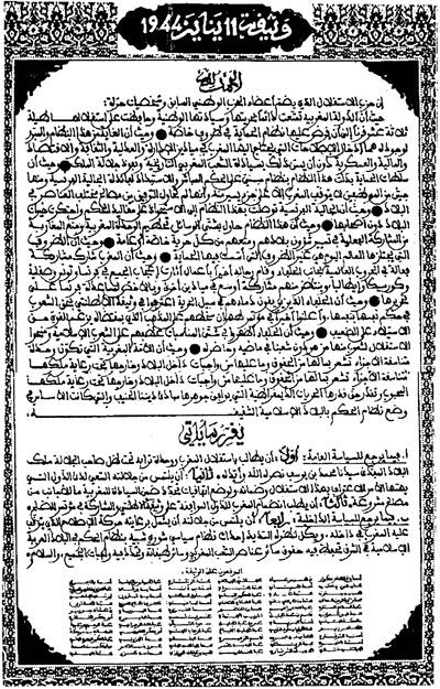 """Résultat de recherche d'images pour """"وثيقة المطالبة بالإستقلال"""""""